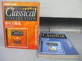 【書寶二手書T1/音樂_PND】古典音樂CD百科_1~20期合售_柴可夫斯基_莫札特等