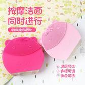 洗臉機傲客硅膠洗臉儀家用潔面儀毛孔清潔器電動神器充電式