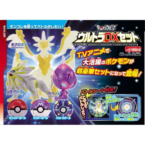 特價 Pokemon GO 精靈寶可夢 PokeDel-Z 究級豪華組_PC59634