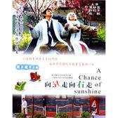 大陸劇 - 向左走向右走VCD (全20集)  許紹洋/賈靜雯