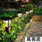 戶外太陽能LED防水景觀裝飾插地別墅園林家用超亮院子庭院草坪燈 萬客居
