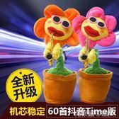 妖嬈花太陽花毛絨玩具薩克斯扭動抖音生日禮物會唱歌跳舞的向日葵 全館免運