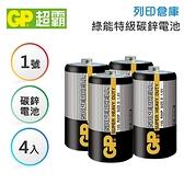 GP超霸 1號 超級碳鋅電池4入 (黑色)