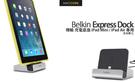 【 宙宣公司貨 】Belkin Express Dock 調整活動式 傳輸 充電底座 iPad Mini /  iPad Air 專用