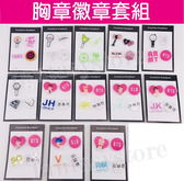 BTS防彈少年團 TWICE BLACKPINK  GOT7 EXO Seventeen水晶胸針徽章套組 E865【玩之內】韓國