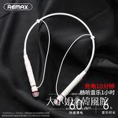 耳機Remax/睿量 RB-S6運動藍牙耳機掛脖頭戴雙耳無線重低音防水入耳式-大小姐韓風館