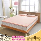 House Door 大和布套 5cm乳膠床墊抗菌保潔組-雙大6尺(甜美粉)