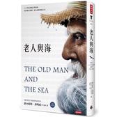 老人與海(精裝版,內附英文原文)