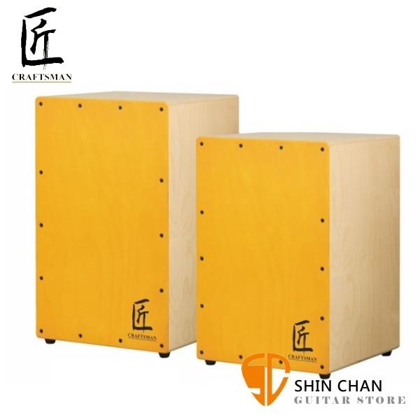 匠 Craftsman-台灣製木箱鼓 C-CJ1G/C-CJ1KG【木箱鼓Cajon/小鼓響線/兩種尺寸可挑選/C-CJ1G/C-CJ1KG】