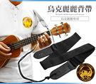 【小麥老師 樂器館】烏克麗麗背帶 烏克麗麗【A878】 GT92尾釘背帶 尾釘式 尼龍