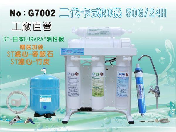 【龍門淨水】RO逆滲透純水機200型50G 腳架式 .濾水器.飲水機.過濾器.咖啡機.製冰機(貨號G7002)