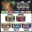 *WANG*【12罐】紐西蘭NATURA...