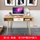 北歐電腦桌 台式書桌家用簡約現代易抽屜鎖寫字台小桌子筆記本家具jj