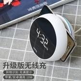 電子鐘無線充電器10W創意鐘表桌面鬧鐘無限立式快充