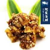 【阿家海鮮】日本核桃小女子(200g±10%/盒) 農林水產大賞 核桃 魚乾 小菜 涼拌 前菜 開封即食