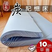 備長炭記憶床墊.平面厚度10cm.標準單人.全程臺灣製造【名流寢飾家居館】