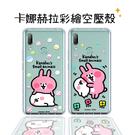 【卡娜赫拉】HTC U19e (6吋) 防摔氣墊空壓保護套