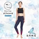 【南紡購物中心】【ELASTI】典莎瑜珈褲-迷幻斑馬