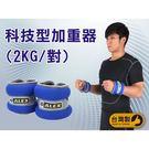 ALEX 2kg 科技型加重器(台灣製 慢跑 健身 重量訓練 肌力訓練