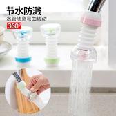 迷你過濾器花灑水龍頭防濺噴頭加長自來水過濾嘴廚房360度可旋全管免運