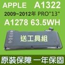 APPLE 原廠規格 電池 A1322(電池型號) A1278(筆電型號) AP0141 MB990 MB990LL MacBook PRO A1278 13.3吋