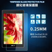 華碩 ASUS ZenPad 3S 10 Z301ML Z500M 鋼化膜 9H防爆 鋼化玻璃 玻璃貼 螢幕保護貼