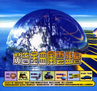 廣告金曲風雲盛會(3CD)