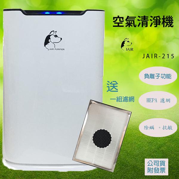 【顆粒活性碳】送濾網一片 JAIR-215 潔淨空氣清淨機 負離子 過濾 煙霧偵測 除螨 家電