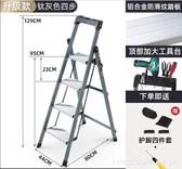 梯子家用折疊室內樓梯凳人字多功能四步不銹鋼加厚鋁合金輕便伸縮 雙十二全場鉅惠 YTL
