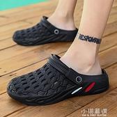 拖鞋男士夏季涼拖室外洞洞鞋外穿涼鞋家用半拖韓版潮流個性沙灘鞋『小淇嚴選』