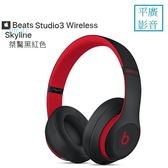 平廣 Beats Studio3 Wireless 桀驁黑紅色 黑紅色 正台灣蘋果公司貨保一年 藍芽耳機 降噪 耳罩式