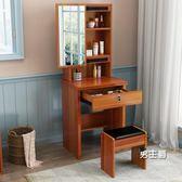 化妝桌小戶型簡約現代梳妝台臥室收納迷你50化妝桌60厘米板式簡易經濟型XW(一件免運)
