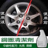 鋼圈清潔劑 中鹼性 含光亮劑 洗後光亮滑順 1公升 [JX絜鑫]