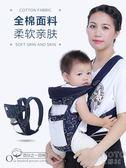 兒童背帶 前抱式嬰兒背帶多功能四季通用輕便簡易兒童寶寶背帶透氣抱娃神器 京都3C