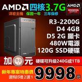 【9998元】全新AMD RYZEN R3-2200G四核3.7G主機2G獨顯極速SSD+480W遊戲順暢可刷卡勝I3