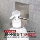 【我們網路購物商城】304不鏽鋼沐浴瓶掛架 壁掛式掛架 適用沐浴乳 洗碗精 瓶口架 瓶掛架