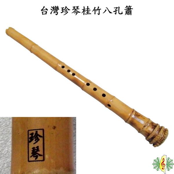 洞簫 [網音樂城] 台灣 珍琴 桂竹 南蕭 南簫 台製 帶竹頭 八孔 台灣製造 ( F G )