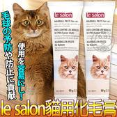 【 zoo寵物商城 】加拿大Hagen赫根》le salon貓用化毛膏-90g