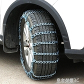 汽車防滑鏈越野車SUV轎車輪胎防滑鏈通用型雪地泥地山路車用鏈條YTL 皇者榮耀