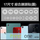 ▼綜合鏡頭保護貼 17入/手機/平板/攝...