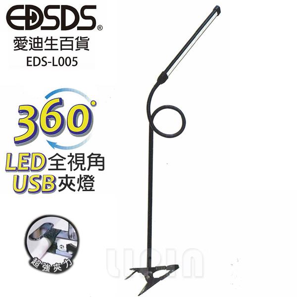 愛迪生360度LED全視角USB夾燈 EDS-L005~顏色隨機出貨