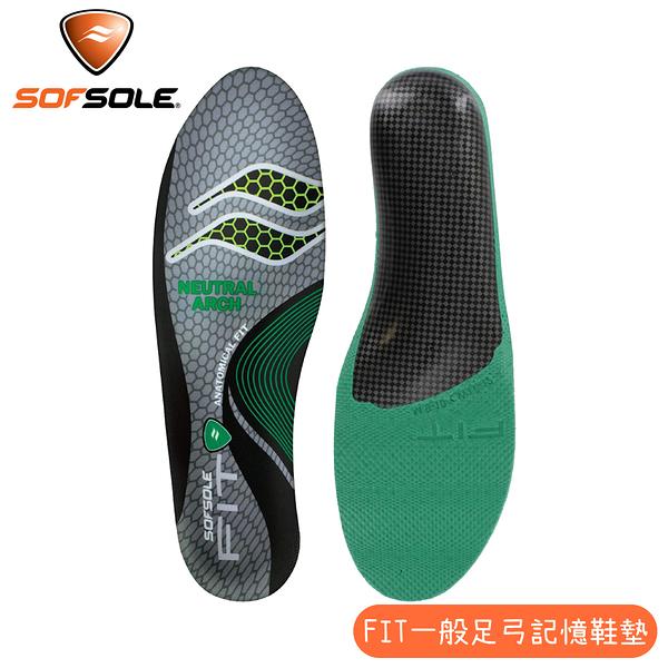【SOFSOLE 美國 FIT 一般足弓記憶鞋墊】S13360/抗菌記憶科技鞋墊/人體工學尼龍板/登山鞋