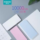 行動電源 10000毫安培纖薄可愛便攜手機通用聚合物充電寶 英賽爾3