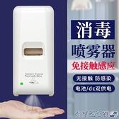 學校商場酒店智能感應式酒精噴霧消毒機自動免洗手凝膠消毒器家用 快速出貨
