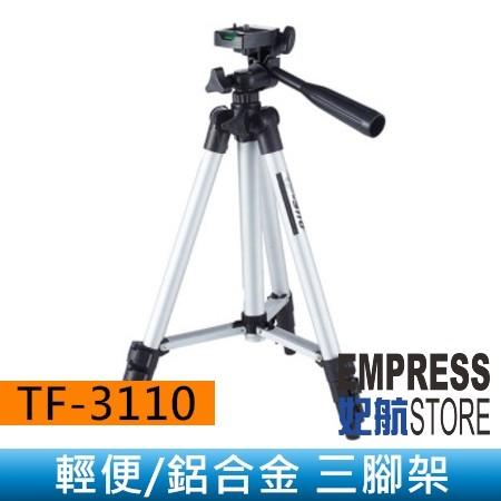【妃航】TF-3110 多用途 102CM 鋁合金/金屬 四節/穩固 相機 三腳架/自拍架/支架/立架/底座 附收納袋