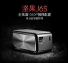迷你投影儀 堅果投影儀J6S家用高清1080P智慧微型無線wifi無屏電視家庭投影機 免運 SP裝飾界