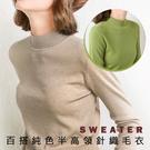 【7656-1】秋冬必備百搭純色半高領針織毛衣 打底衫 上衣(多色可選/M-L)