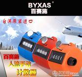 百賽施臺灣進口四位數機械手動計數器人流計數器空姐人流量記數器 【熱賣新品】