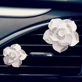 山茶花汽車香水車用車載空調出風口香水夾除異味香薰車內飾品擺件·享家生活館