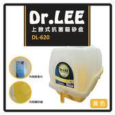 【力奇】Dr Lee 上掀式抗菌貓砂盆黃色790 元H002C04